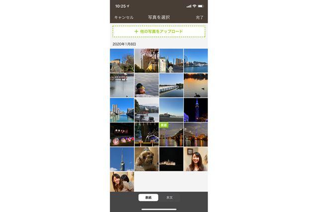 21枚の写真をアップロードし、表紙用の写真を指定する。残りを本文用とし、「完了」をタップ