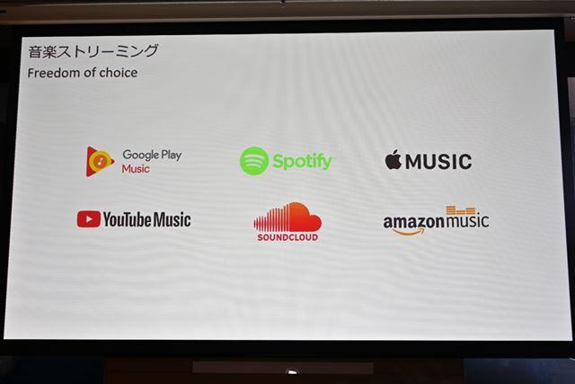 音楽再生にはSonosアプリを利用。日本国内では50以上の音楽配信サービスを利用できる