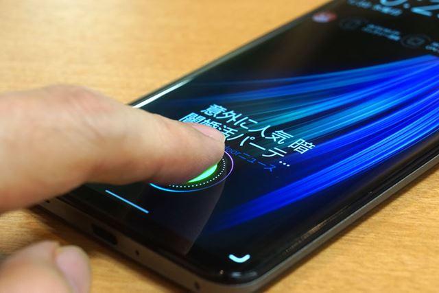 AQUOSシリーズ初のディスプレイ指紋認証機能を搭載。認証精度も高い