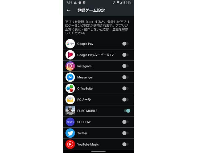 ゲーミング設定を適用するアプリは、スマートフォンが自動で識別してくれるが、手動での登録も可能だ
