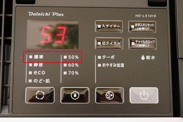 「標準」は50%、60%、70%に湿度を設定可能。50%に設定して加湿スタート