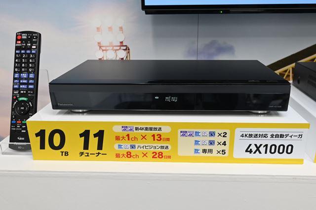 11チューナー/10TB HDD内蔵の最上位モデル「DMR-4X1000」