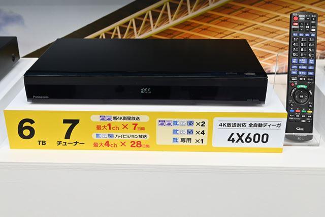 7チューナー/6TB HDD内蔵の「DMR-4X600」