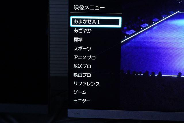 「おまかせAIピクチャー」以外にも、いくつかのモード名が変更されている
