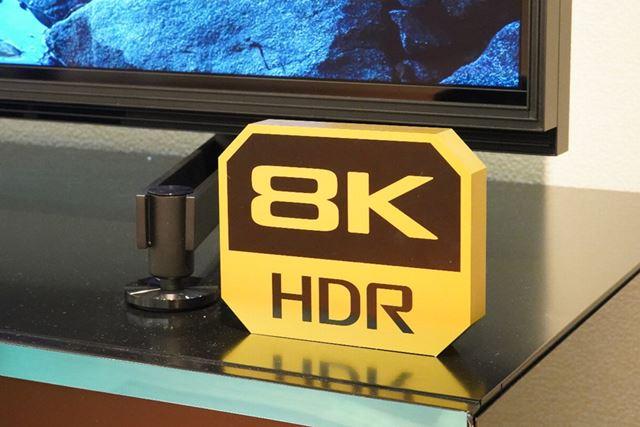 ソニーによる日本国内向け初の8Kテレビだ