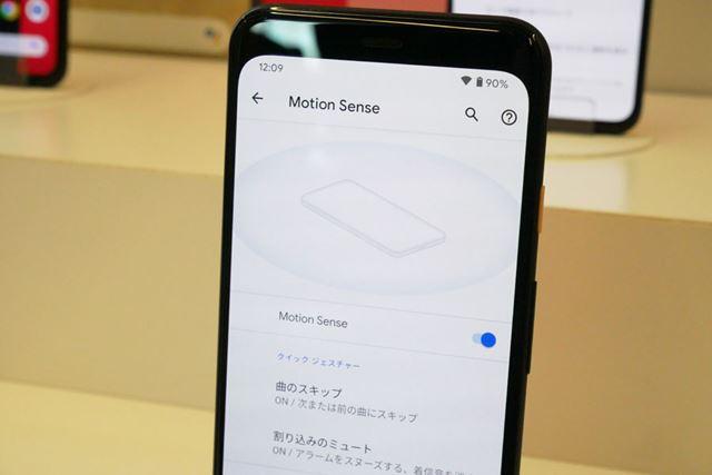 「Motion Sense」がようやく日本に上陸。利用できるのは「Pixel 4/4 XL」に限られます