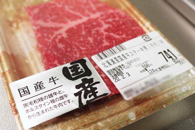 国産牛のモモ肉をスタンバイ。映画では韓牛(日本で言う、和牛ということでしょう)を使っていましたね