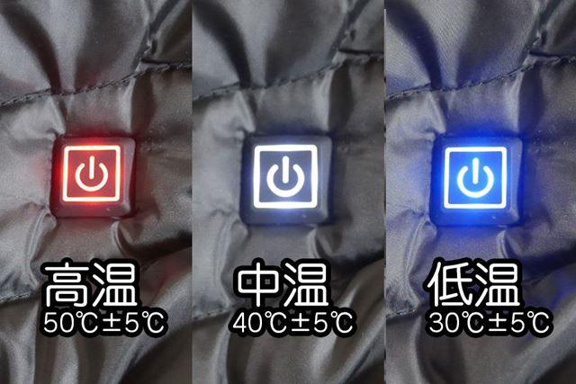 ボタンを押すごとに高温、中温、低温と切り替えられます