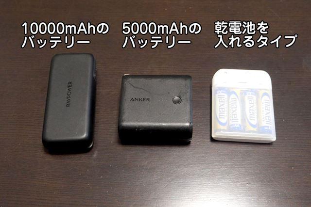 電池容量10000mAh、5000mAh、そして単3形乾電池を4本使うモバイルバッテリーを用意しました