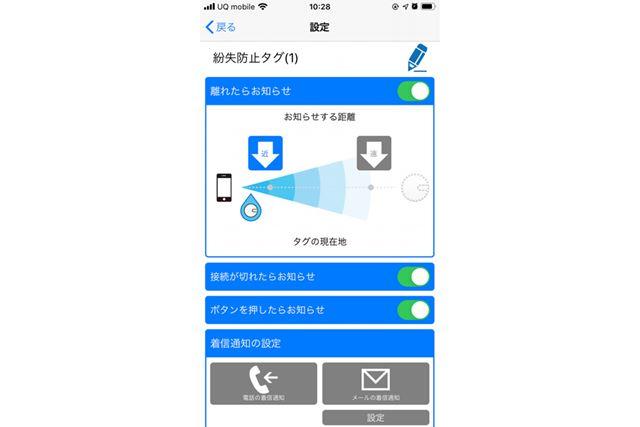 「離れたらお知らせ」機能では、Bluetoothの電波強度に応じて接続中でも通知することができます