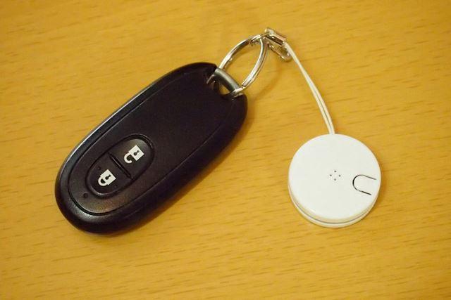 筆者宅ではさっそく、一番紛失しやすい車の鍵に取り付けてみました