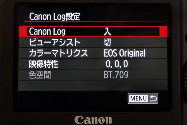 Canon Logにも対応するようになった