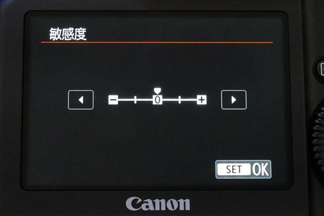 スマートコントローラーを指でスライドした際の移動量の大きさ(敏感度)を設定できる