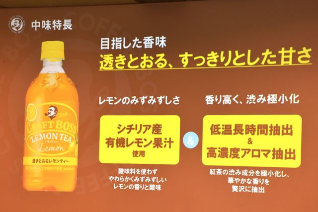 ペットボトルは、シリーズの従来品と同じく、クリアなボトルとラベルを採用