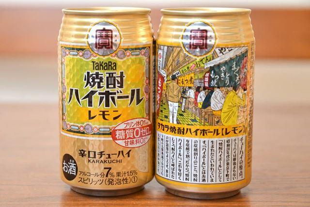 ●ベース:焼酎●アルコール度数:7%●レモン果汁:1.5%●100ml当たりカロリー:42kcal