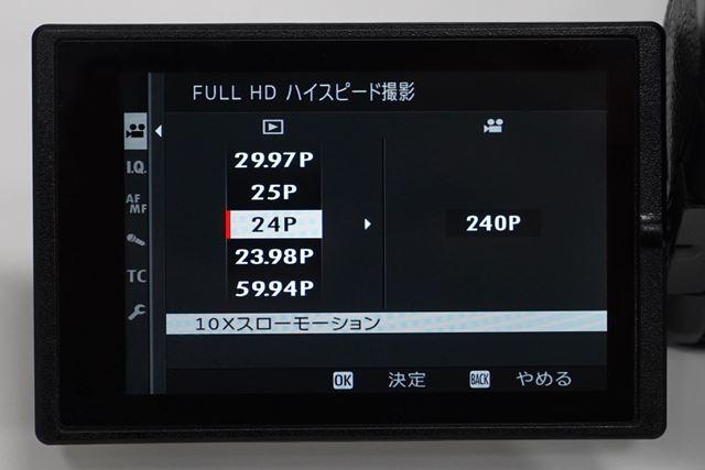 最大で10倍のスローモーション効果が得られるハイスピード動画を撮影できる