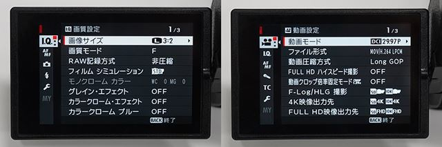 左が静止画撮影時、右が動画撮影時のメニュー。それぞれ専用のメニュー体系となった