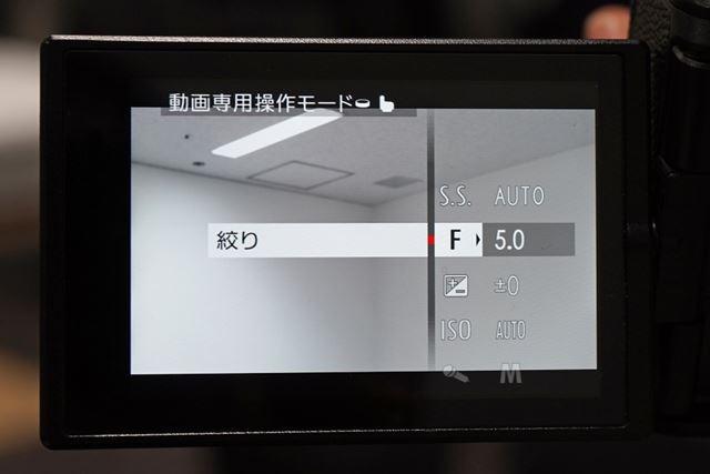 動画専用の操作モード。シャッタースピードや絞り値などをタッチパネル上で設定できる