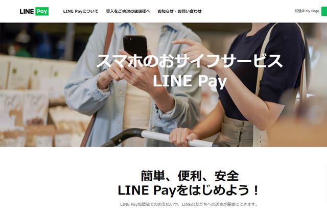 画像はLINE Pay公式サイトより