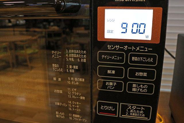 レンジ出力は900W/600W/500W/200W相当で切り替え可能
