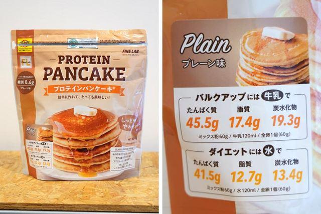 これが、タンパク質がたくさん含まれる「ファイン・ラボ/プロテインパンケーキ プレーン味 600g」