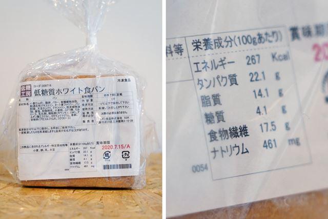 低糖工房の「低糖質ホワイト食パン」。1斤(6枚+両端つき)