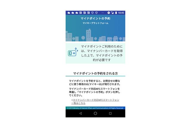 マイキーIDは、「マイナポイント」アプリ上で発行する