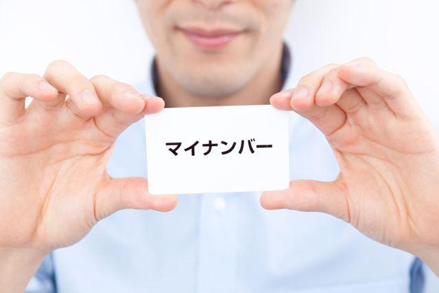 マイナンバーカードは申請後、1か月程度で、住んでいる自治体で受け取ることができる