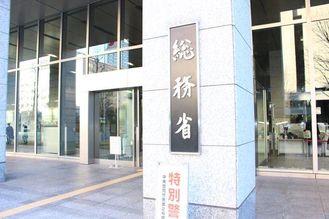 「マイナポイント事業」は総務省がキャッシュレス決済事業者と連携し、実施する