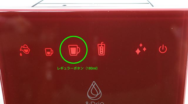 手順は、抽出量180mlの「レギュラーボタン」をポンとワンタッチするだけ