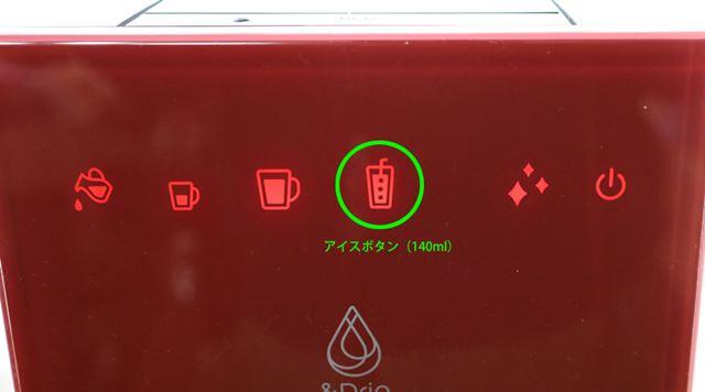 氷を入れることを想定し、濃いめのコーヒー(140ml)を抽出してくれる「アイスボタン」