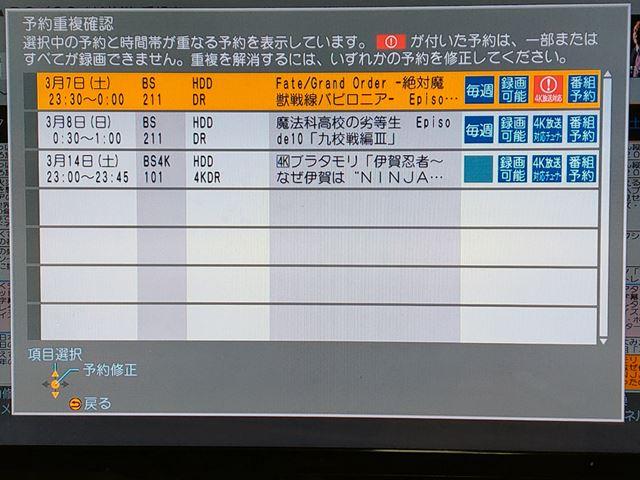 「DMR-4W400」は、録画予約の順番によって重複エラーが出てくる場合がある