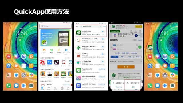 「QuickApp」の使用例。インストールせずともアプリの機能にアクセスできるのは便利そう