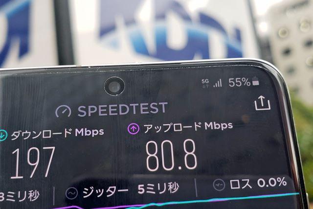 KDDIビル周辺では5Gの電波が確認でき、5Gのアンテナピクトが表示された
