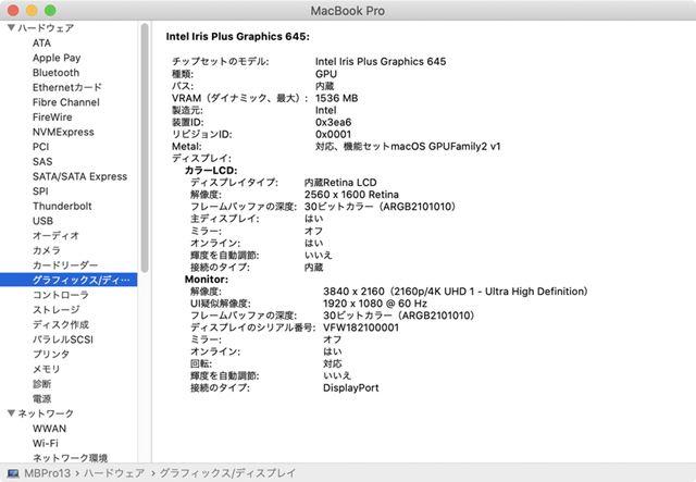 macOSのシステムレポートはこんな感じだ