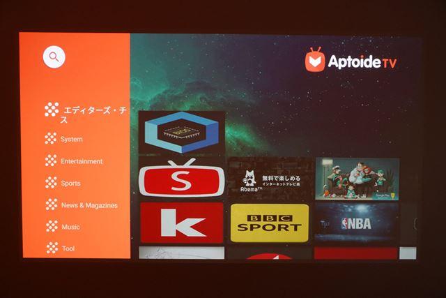 「aptoide」のストア機能からアプリ導入が可能
