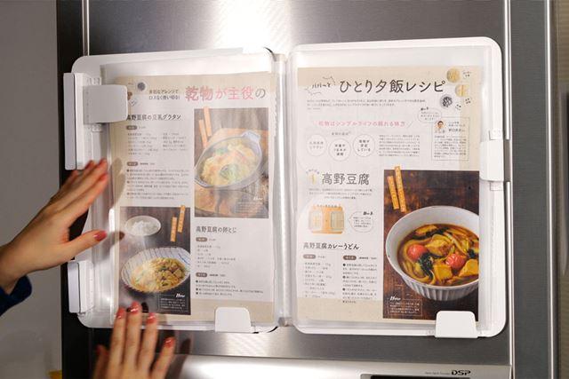 見たいページを開いたままでキープできるので、レシピを見ながら調理できて便利