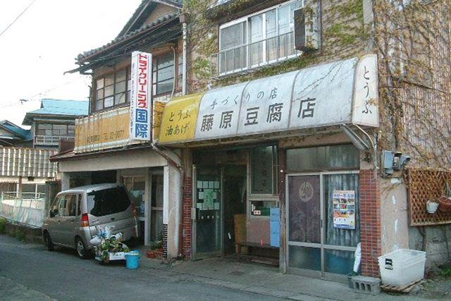 画像は、取り壊される前に撮影した藤原豆腐店(藤野屋豆腐店)です