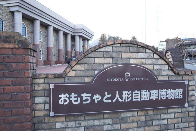 藤原豆腐店が移築展示されている「伊香保おもちゃと人形自動車博物館」