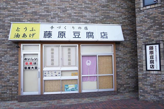 愛車を写真の藤原豆腐店の店先に並べて撮影できるコーナーも