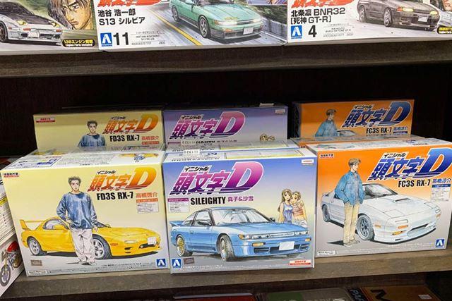 お土産コーナーに並ぶ、AOSHIMA「1/32 頭文字Dシリーズ」プラモデル