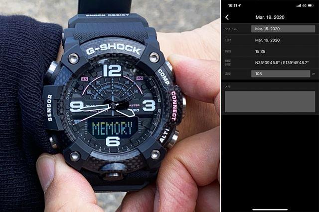 右上のボタンを5秒間長押しすると、Bluetoothで連携させたスマホの位置情報を利用して、現在位置を取得