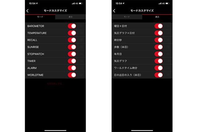 「G-SHOCK Connected」での「モードカスタマイズ」画面