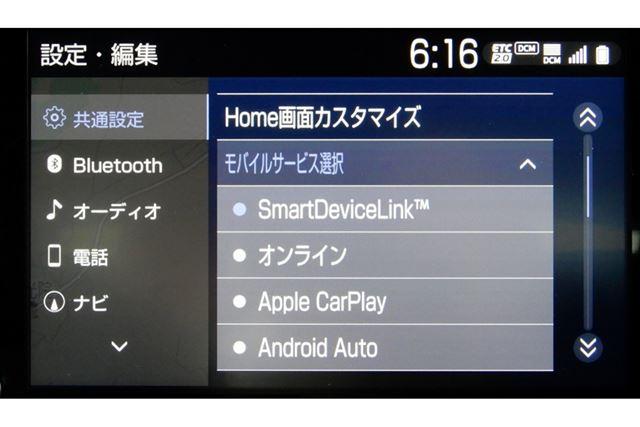 「T-Connectナビキット」にも「CarPlay」や「Android Auto」を有料で組み込むことが可能となっている
