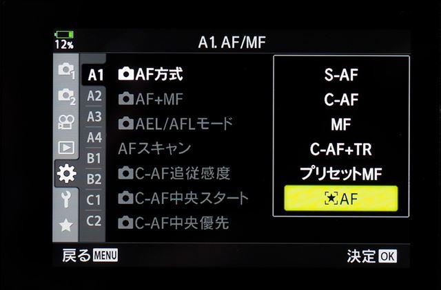 AF/MFの項目の中に星空AFが追加された。速度優先か精度優先かを選択できる