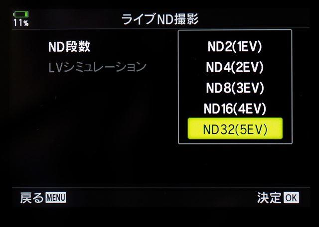 ライブNDは段数をND2からND32の5段階から選択できる