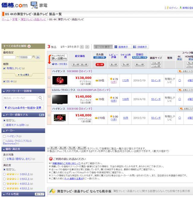 4Kチューナー搭載の有機ELテレビは15万円で購入可能