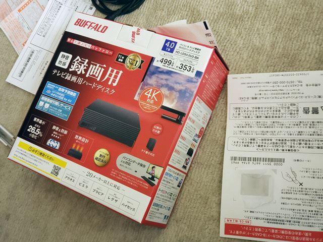 4TBの外付けUSB HDDもセットアップ