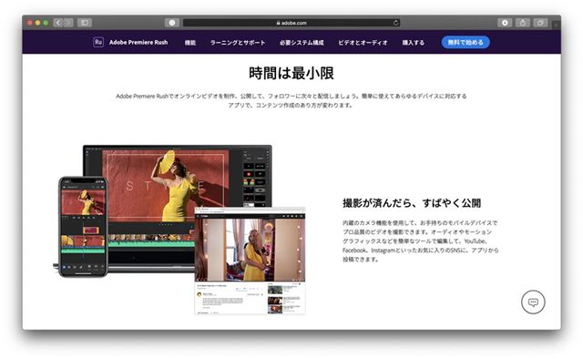 Adobe Premiere Rush Android/Windows/iOS/iPad OS/macOS用無料(プロジェクト3つまで)