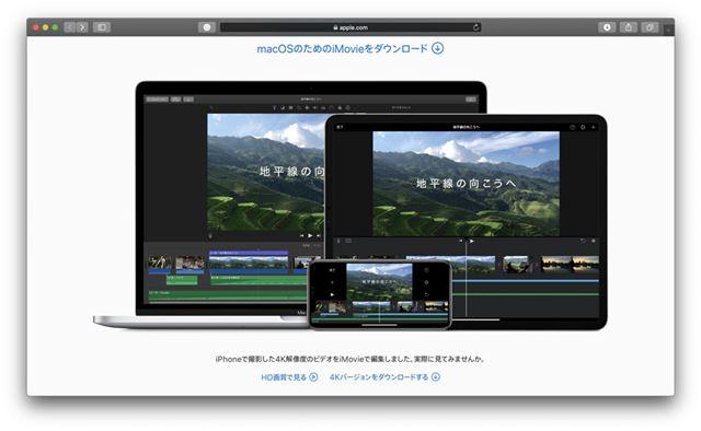 iMovieiOS/iPad OS/macOS用無料